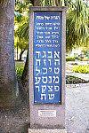 Jardim dos Códigos: escrita alfabética hebraica