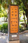 Jardim dos Códigos: escrita numérica na Mesopotâmia.
