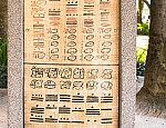 Jardim dos Códigos: astronomia maia